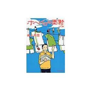 発売日:2010年07月 / ジャンル:文芸 / フォーマット:文庫 / 出版社:東京創元社 / 発...