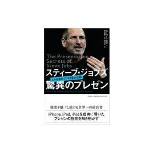 発売日:2010年07月 / ジャンル:ビジネス・経済 / フォーマット:本 / 出版社:日経bp社...