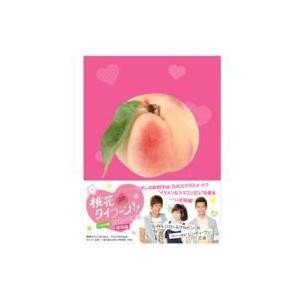 桃花タイフーン!! ノーカット版 DVD-BOX I (通常...