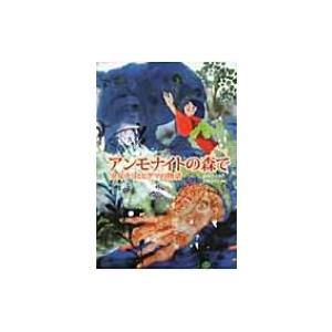 アンモナイトの森で 少女チヨとヒグマの物語 ティーンズ文学館 / 市川洋介作  〔全集・双書〕