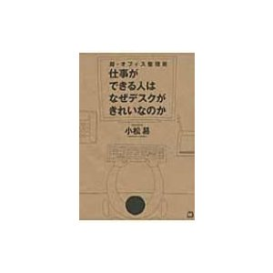発売日:2010年06月 / ジャンル:ビジネス・経済 / フォーマット:本 / 出版社:マガジンハ...