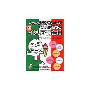 発売日:2010年07月 / ジャンル:語学・教育・辞書 / フォーマット:本 / 出版社:明日香出...
