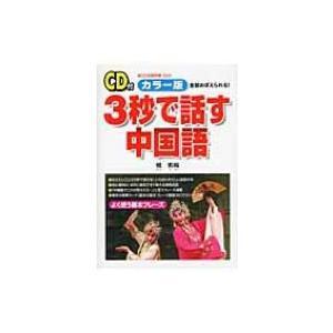 カラー版 CD付 3秒で話す中国語 / 暢素梅  〔本〕