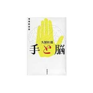 発売日:2010年12月 / ジャンル:物理・科学・医学 / フォーマット:本 / 出版社:紀伊國屋...