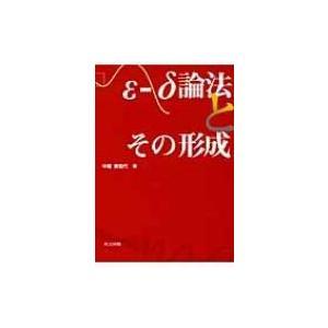 ε‐δ論法とその形成 / 中根美知代  〔本〕