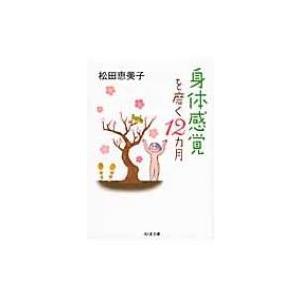 身体感覚を磨く12カ月 ちくま文庫 / 松田恵美子  〔文庫〕