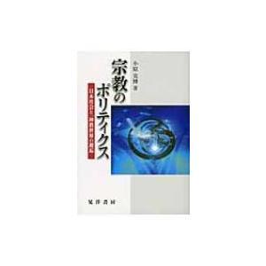宗教のポリティクス 日本社会と一神教世界の邂逅 / 小原克博  〔本〕|hmv