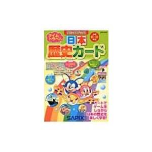 タイムトラベル日本歴史カード サピックスブックス / Sapix  〔全集・双書〕|hmv