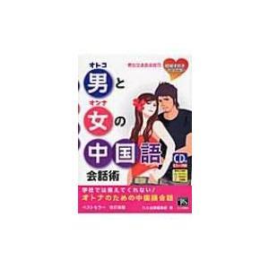 発売日:2010年06月 / ジャンル:語学・教育・辞書 / フォーマット:本 / 出版社:TLS出...