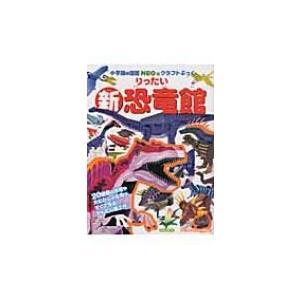 新・りったい恐竜館 小学館の図鑑NEOのクラフトぶっく / 神谷正徳  〔本〕
