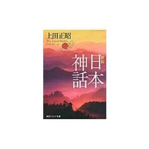 日本神話 角川ソフィア文庫 / 上田正昭  〔文庫〕