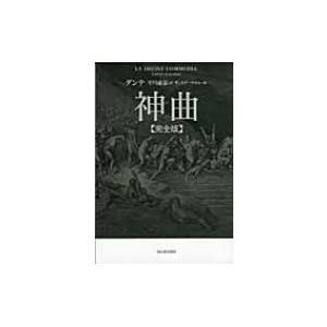 神曲 完全版 / ダンテ・アリギエーリ  〔本〕