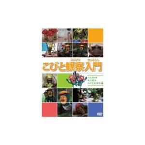 こびと観察入門 ハナガシラ キノコビト バイブスマダラ編  〔DVD〕|hmv