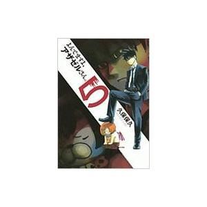 発売日:2010年09月 / ジャンル:コミック / フォーマット:コミック / 出版社:講談社 /...