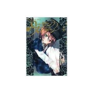 ローゼンメイデン 4 ヤングジャンプコミックス / PEAC...