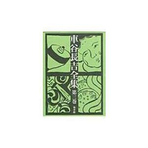 発売日:2010年08月 / ジャンル:文芸 / フォーマット:本 / 出版社:新書館 / 発売国:...