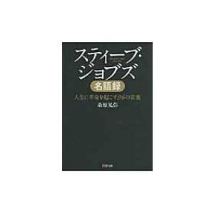 発売日:2010年08月 / ジャンル:ビジネス・経済 / フォーマット:文庫 / 出版社:Php研...