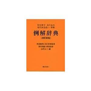 例解辞典 常用漢字・送り仮名・現代仮名遣い・筆順 / 白石大二  〔辞書・辞典〕