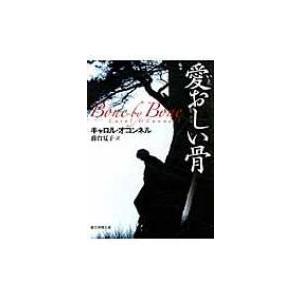 発売日:2010年09月 / ジャンル:文芸 / フォーマット:文庫 / 出版社:東京創元社 / 発...