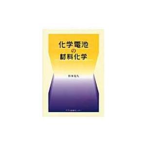 発売日:2010年09月 / ジャンル:建築・理工 / フォーマット:本 / 出版社:アグネ技術セン...