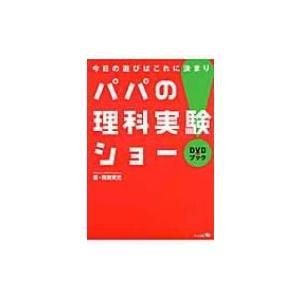 パパの理科実験ショー DVDブック 今日の遊びはこれに決まり! / 飛田賀光  〔本〕