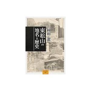 東松山の地名と歴史 / 岡田潔  〔本〕...