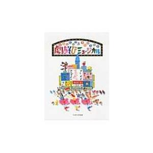 発売日:2010年08月 / ジャンル:アート・エンタメ / フォーマット:絵本 / 出版社:ハッピ...