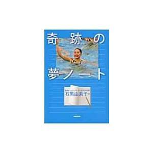発売日:2010年08月 / ジャンル:文芸 / フォーマット:本 / 出版社:Nhk出版 / 発売...