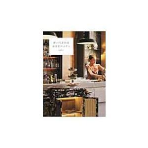 発売日:2010年09月 / ジャンル:文芸 / フォーマット:本 / 出版社:大和書房 / 発売国...