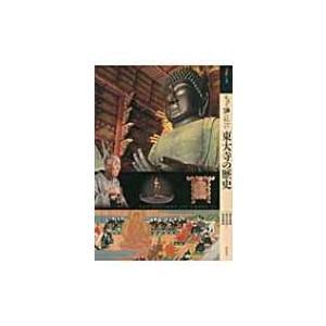 もっと知りたい東大寺の歴史 アート・ビギナーズ・コレクション / 筒井寛昭  〔本〕 hmv