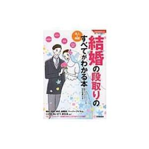 発売日:2010年10月 / ジャンル:実用・ホビー / フォーマット:本 / 出版社:学研パブリッ...