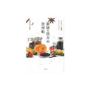薬膳・漢方の食材帳 毎日役立つからだにやさしい / 薬日本堂株式会社  〔本〕
