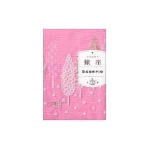 発売日:2010年09月 / ジャンル:文芸 / フォーマット:本 / 出版社:Wave出版 / 発...