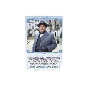 名探偵ポワロ ニュー・シーズン DVD-BOX 3  〔DVD〕