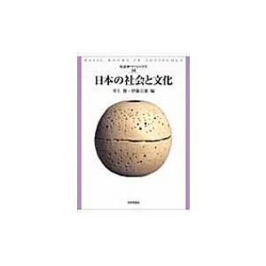 日本の社会と文化 社会学ベーシックス / 井上俊  〔全集・双書〕|hmv
