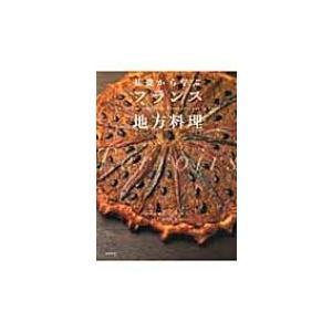 発売日:2010年09月 / ジャンル:実用・ホビー / フォーマット:本 / 出版社:柴田書店 /...