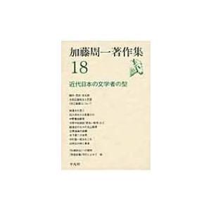 近代日本の文学者の型 加藤周一著作集 / 加藤周一 カトウシュウイチ  〔全集・双書〕 hmv