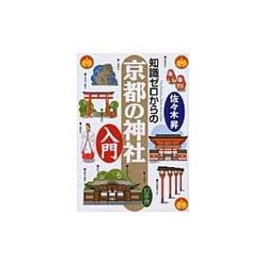 知識ゼロからの京都の神社入門 / 佐々木昇  〔本〕