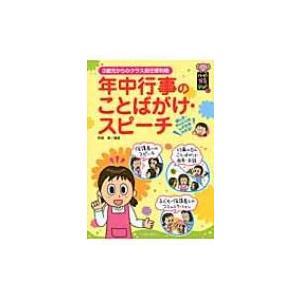 発売日:2010年10月 / ジャンル:語学・教育・辞書 / フォーマット:本 / 出版社:ひかりの...