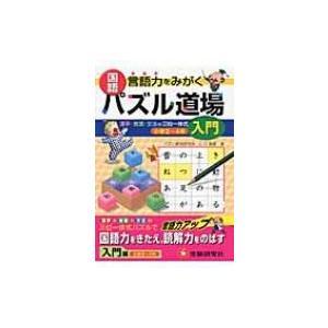 国語パズル道場 入門編 / パズル教育研究会  〔本〕|hmv