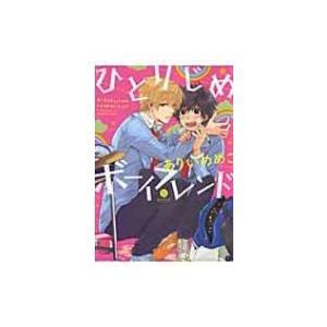 発売日:2010年11月 / ジャンル:コミック / フォーマット:コミック / 出版社:一迅社 /...