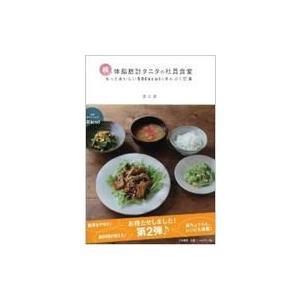発売日:2010年11月 / ジャンル:実用・ホビー / フォーマット:本 / 出版社:大和書房 /...