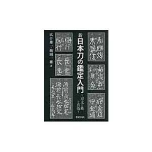 発売日:2010年11月 / ジャンル:アート・エンタメ / フォーマット:本 / 出版社:刀剣春秋...