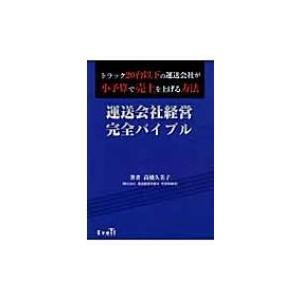 発売日:2010年10月 / ジャンル:ビジネス・経済 / フォーマット:本 / 出版社:エベイユ ...