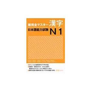 新完全マスター漢字 日本語能力試験N1 / 石井怜子  〔本〕