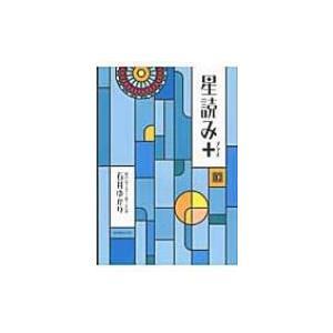 発売日:2010年10月 / ジャンル:実用・ホビー / フォーマット:本 / 出版社:幻冬舎コミッ...