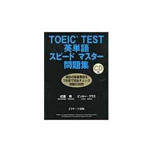発売日:2010年10月 / ジャンル:語学・教育・辞書 / フォーマット:本 / 出版社:J リサ...