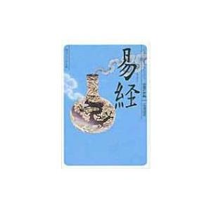 易経 角川ソフィア文庫 / 三浦国雄  〔文庫〕