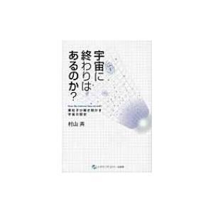発売日:2010年10月 / ジャンル:物理・科学・医学 / フォーマット:本 / 出版社:ナノオプ...