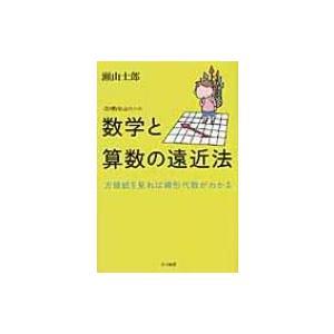 発売日:2010年11月 / ジャンル:物理・科学・医学 / フォーマット:文庫 / 出版社:早川書...